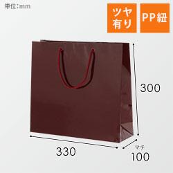 手提げ紙袋(エンジ・ツヤ有り)幅330×マチ100×高さ300mm