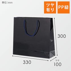 手提げ紙袋(紺・ツヤ有り)幅330×マチ100×高さ300mm