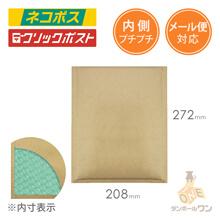 プチプチ 封筒(ネコポス・メール便対応)