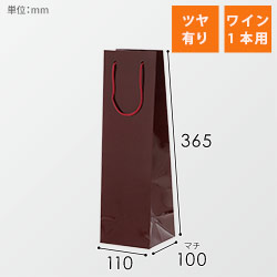 手提げ紙袋(エンジ・ツヤ有り)ワイン用