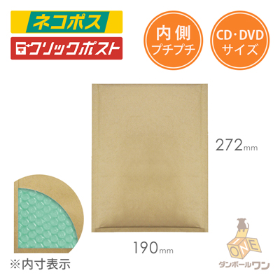 プチプチ 封筒(CD・DVDサイズ)※平日9~17時受取限定(日時指定×)