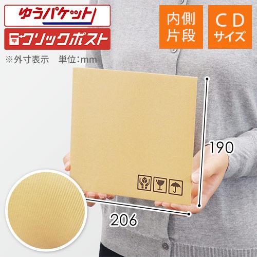 紙製クッション封筒(CDサイズ)
