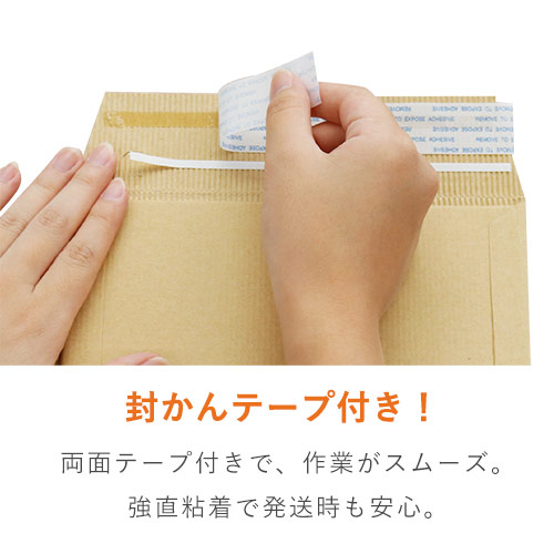 紙製クッション封筒(DVDサイズ)