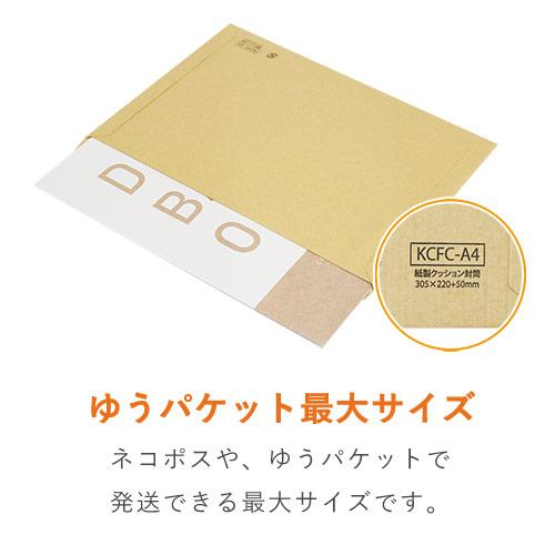紙製クッション封筒(ネコポス最大)※A4不可