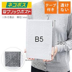 【耐水ビニール】クッション封筒(B5/ネコポス)