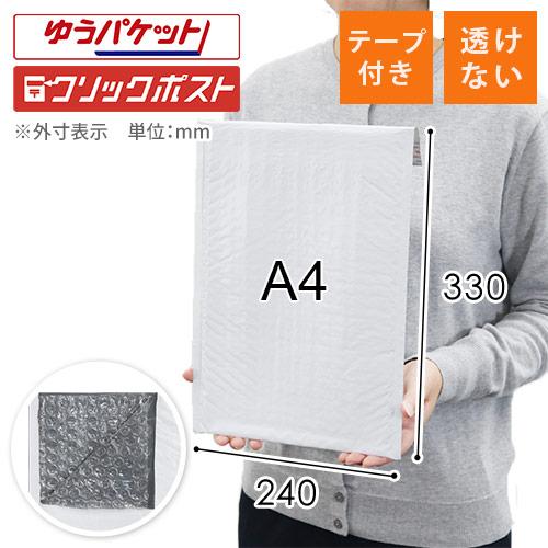 【耐水ビニール】クッション封筒(A4/ゆうパケット)