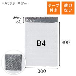 【耐水ビニール】クッション封筒(B4サイズ)