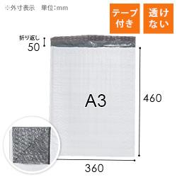 【耐水ビニール】クッション封筒(A3サイズ)