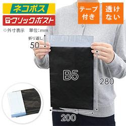 宅配ビニール袋(B5/ネコポス)・黒