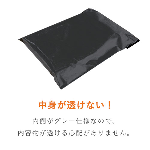 宅配ビニール袋(A4/ゆうパケット)・黒
