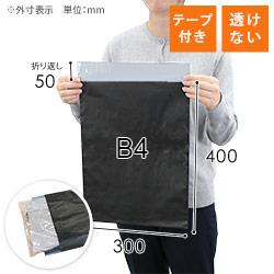 宅配ビニール袋(B4サイズ)・黒
