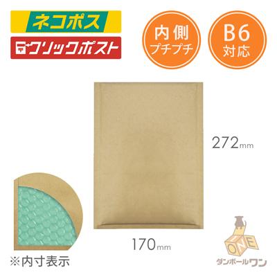プチプチ 封筒(B6版本サイズ)※平日9~17時受取限定(日時指定×)