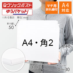【クリックポスト・ゆうパケット】A4・角2 厚紙封筒/マチ付き (開封ジッパー付き)