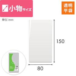 ポリエチレン袋 0.03mm(幅80×高さ150mm)