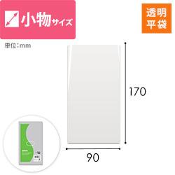 ポリエチレン袋 0.03mm(幅90×高さ170mm)