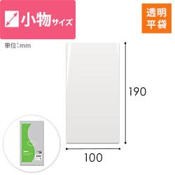 ポリエチレン袋 0.03mm(幅100×高さ190mm)