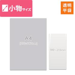ポリエチレン袋 0.03mm(幅100×高さ210mm)
