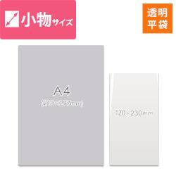 ポリエチレン袋 0.03mm(幅120×高さ230mm)