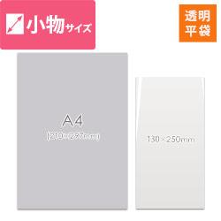 ポリエチレン袋 0.03mm(幅130×高さ250mm)