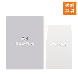 ポリエチレン袋 0.03mm(幅150×高さ250mm)