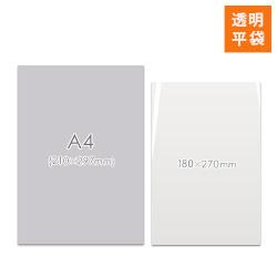 ポリエチレン袋 0.03mm(幅180×高さ270mm)