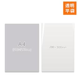 ポリエチレン袋 0.03mm(幅200×高さ300mm)