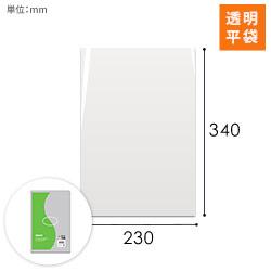 ポリエチレン袋 0.03mm(幅230×高さ340mm)