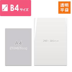 ポリエチレン袋 0.03mm(幅260×高さ380mm)