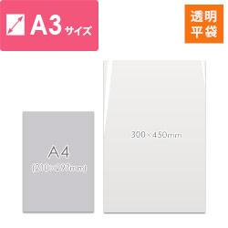 ポリエチレン袋 0.03mm(幅300×高さ450mm)