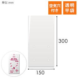 ボードン袋(空気穴あき)0.02mm(幅150×高さ300mm)