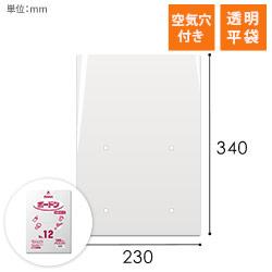 ボードン袋(空気穴あき)0.02mm(幅230×高さ340mm)