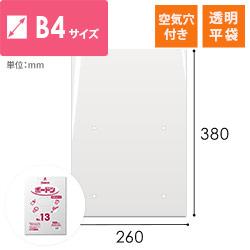 ボードン袋(空気穴あき)0.02mm(幅260×高さ380mm)