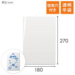 ボードン袋(空気穴あき)0.025mm(幅180×高さ270mm)