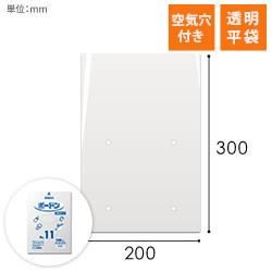 ボードン袋(空気穴あき)0.025mm(幅200×高さ300mm)