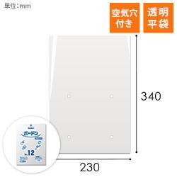ボードン袋(空気穴あき)0.025mm(幅230×高さ340mm)
