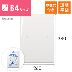 ボードン袋(空気穴あき)0.025mm(幅260×高さ380mm)