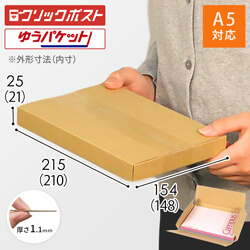 【クリックポスト・ゆうパケット】A5厚さ2.5cm・ヤッコ型ケース※材質変更予定