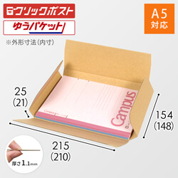 【クリックポスト・ゆうパケット】A5厚さ2.5cm・ヤッコ型ケース