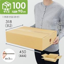【宅配100サイズ】底ワンタッチ式 宅配ダンボール(A3サイズ)
