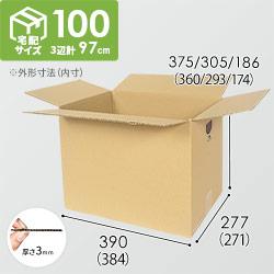 【宅配100サイズ】底ワンタッチ式 宅配ダンボール(クロネコボックス10)