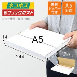 【ネコポス・クリックポスト】A5厚さ2cm・テープレスケース