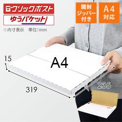 【クリックポスト・ゆうパケット】A4厚さ2cm・テープレスケース