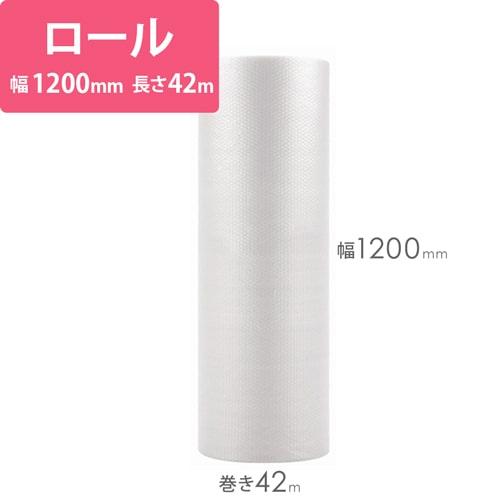 エアーキャップ ロール(幅1200mm×42m)※再配達不可、北海道・沖縄・離島送料別