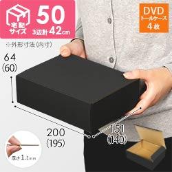 【宅配60サイズ】DVD・小物用 段ボール箱(黒)