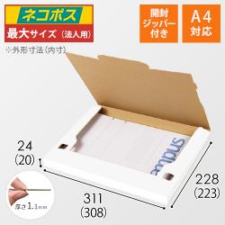 【ネコポス最大】A4厚さ2.5cm・ジッパー付きケース(白)