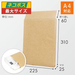 宅配袋 ネコポス用(茶) テープ付き ※底マチなし(サイドマチのみ)