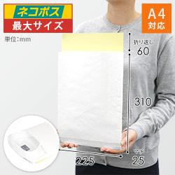 宅配袋 ネコポス用(白) テープ付き ※底マチなし(サイドマチのみ)