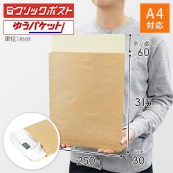 宅配袋 ゆうパケット・クリックポスト用(茶) テープ付き ※底マチなし(サイドマチのみ)