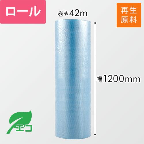 【値下げキャンペーン】プチプチ(エコハーモニー)ロール(幅1200mm×42m)※色付き