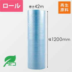 プチプチ(エコハーモニー)ロール(幅1200mm×42m)※色付き